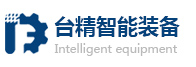 台正●重庆台精机床制造有限公司